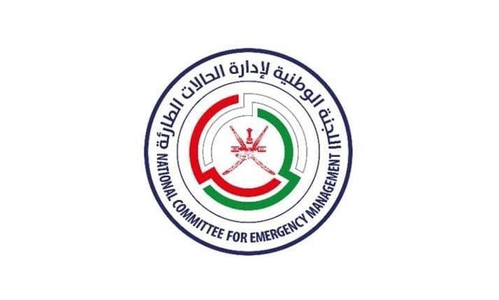 المركز الوطني لإدارة الحالات الطارئة