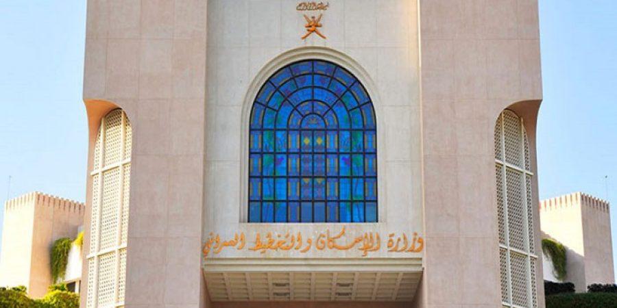 وزارة الإسكان والتخطيط العمراني