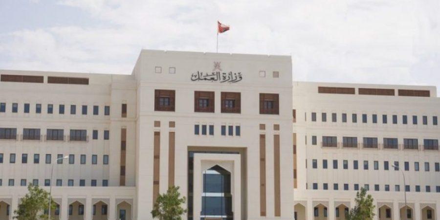 مبنى وزارة العمل | أرشيف التأمل