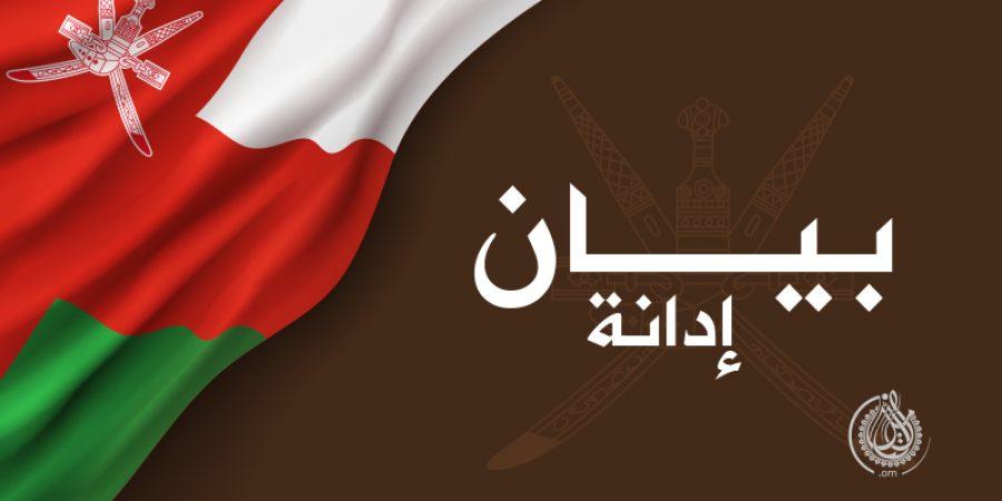 بيان إدانة من وزارة الخارجية العُمانية | التأمل